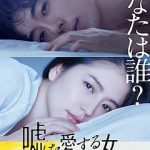 The Lies She Loved 2017 JAPANESE 720p BluRay x264-TFPDL