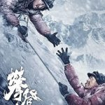 The Climbers 2019 CHINESE 720p BluRay x264-TFPDL