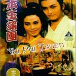 The Carnal Sutra Mat 1987 CHINESE 720p BluRay x264-TFPDL